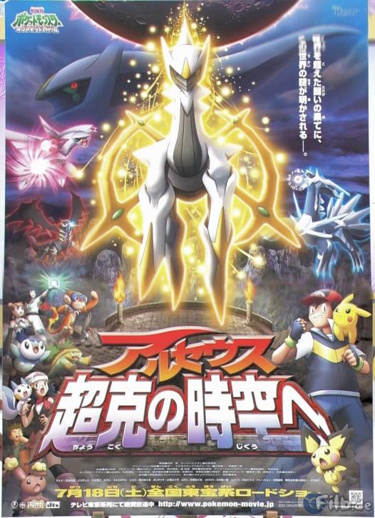 Pokegods ouvre ses portes ! dans Film Pokemon posterfilm12